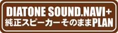 DIATONE SOUND.NAVI+純正スピーカーそのままPLAN