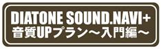 DIATONE SOUND.NAVI MZ80シリーズ+音質UPプラン入門編