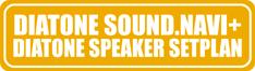 DIATONE SOUND.NAVI+DIATONE SPEAKER SETPLAN