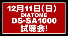 12月11日(日) DIATONE DS-SA1000試聴会!