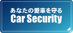 ���Ȃ��̈��Ԃ����@Car Security