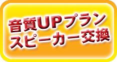 音質UPプラン/スピーカー交換