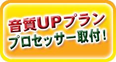 音質UPプラン プロセッサー取付!