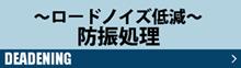 〜ロードノイズ低減〜防振処理