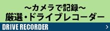 〜カメラで記録〜厳選・ドライブレコーダー
