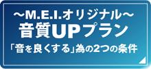 〜M.E.I.オリジナル〜音質UPプラン「音を良くする」為の2つの条件
